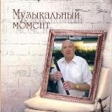 А. Иванов Музыкальный момент