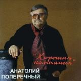 Анатолий Поперечный. Обложка сборника песен