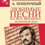 Книга А.Поперечного
