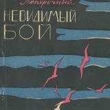 Анатолий Поперечный