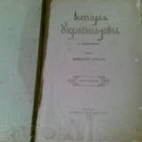 Книга Н.Н. Аркаса История Украины- Руси. Харьков 1912 г.