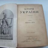 Книга Н.Н. Аркаса История Украины- Руси. Харьков 1912 г. 2