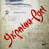 Обложка рукописи книги Н. Аркаса  История Украины- Руси