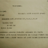 Телеграмма М. Кропивницкого о кончине Н.Н. Аркаса