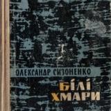 Aleksandr_Sizonenko__Bili