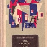 Aleksandr_Sizonenko__Hlib