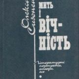 Aleksandr_Sizonenko__Myt