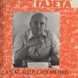 Aleksandr_Sizonenko__Step