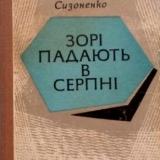 Aleksandr_Sizonenko__Zori2