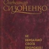 Aleksandr_Sizonenko_ne