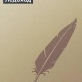 Книга Д. Айзмана Ледоход