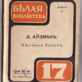 Книга Д. Айзмана Лесник Зозуля