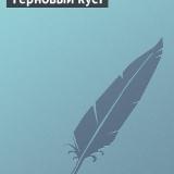 Книга Д. Айзмана Терновый куст