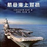 Книга В. Бабича Наши авианосцы изданная в Китае. 2013 г.