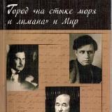 Книга В. Гладышева Город на стыке моря и лимана и Мир