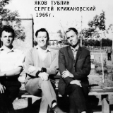 Вячеслав Качурин, Яков Тублин и Сергей Крыжановский. Николаев 1965 г.