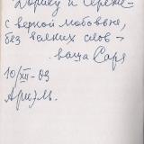 Автограф-посвящение друзьям от Сары Погреб на книге стихов