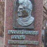 Могила Бориса Мозолевського  в Києві на Байковому кладовищі