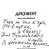 Книга стихов Э. Январёва Документ 1997 г.