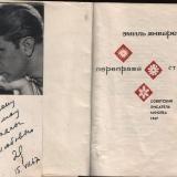 Книга стихов Э. Январёва Переправа