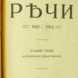 Книга НП Карабчевского Речи