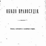 Книга НП Карабчевского Около правосудия