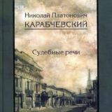 Книга НП Карабчевского Судебные речи