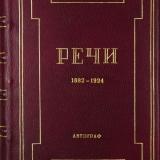 Обложка книги НП Карабчевского Речи