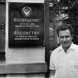 Александр Умеренков возле Советского посольства в Болгарии. 1975 год