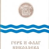 Книга А.Н. Умеренкова