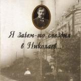 Книга Е.Г. Мирошниченко