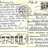 Открытки из архива Топорова 3