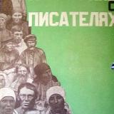 Обложка_книги_Топорова_А._М._Крестьяне_о_писателях_(1930)