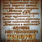 Мемориальная доска в честь А. М. Топорова, г. Барнаул, ул. Никитина, д. 145