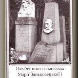 Пам'ятники на могилах Марії Заньковецької і Миколи Садовського на Байковому кладовищі у Києві