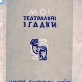 М.Садовський,.