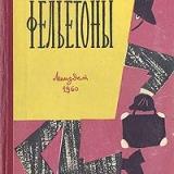 Марк Ланской Фельетоны, Издательство  Лениздат, 1960 г.