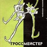 Марк Ланской, Гроссмейстер аферизма, Издательство  Правда, 1961 г.