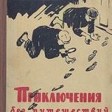 Марк Ланской, Приключения без путешествий, Издательство  Лениздат, 1958 г.