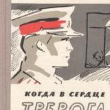 Марк Ланской, Когда в сердце тревога, Издательство  Лениздат, 1964 г.