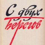 Марк Ланской  С двух берегов, Издательство  Советский писатель. Москва, 1973 г.