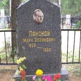 Могила М.З. Ланского в п. Комарово близ С. Петербурга
