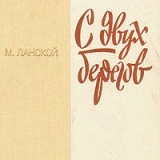 Марк Ланской С двух берегов, Издательство Советский писатель. Ленинградское отделение, 1979 г.