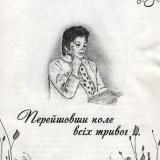 Книга Л.Я.Чижової
