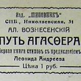 Объявление о выходе книги стихов А.Вознесенского