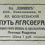 Александр Вознесенский