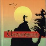 Книга стихов Н. Щедровой Испытания, Изд-во Илион, 2011 г.
