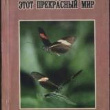 Книга стихов Н. Щедровой Этот прекрасный мир, Изд-вл Илион, 2005 г.