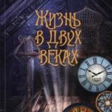 Книга стихов Н. Щедровой Жизнь в двух веках, изд-вл Илион, 2011 г.