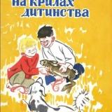 Книга Є.С. Кравченка